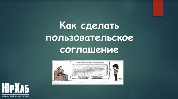 Как сделать пользовательское соглашение на сайт изображение 1