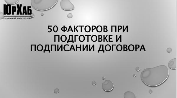 50 факторов при подготовке и подписании договора