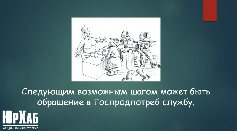 Обращение в Госпотреб службу Украины