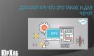 Договор API, что это такое и для чего изображение 1