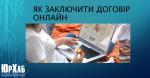 Как заключать договор онлайн