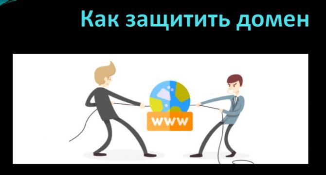 Как защитить домен изображение 1