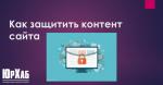Как защитить контент сайта