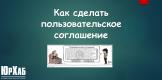 Как сделать оферту для сайта изображение 1
