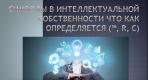 Символы в интеллектуальной собственности изображение 1