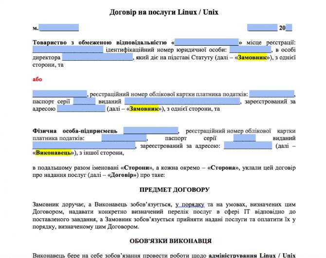 Договір на послуги Linux / Unix изображение 1