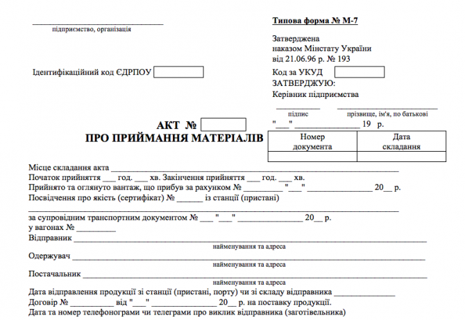 Типова форма № М-7 Акт про приймання матеріалів изображение 1