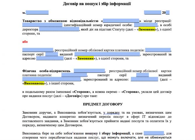 Договір на пошук і збір інформації изображение 1