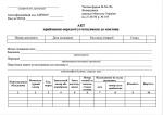 Типова форма № М-15а Акт приймання-передачі устаткування до монтажу