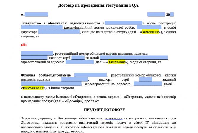 Договір на проведення тестування і QA изображение 1