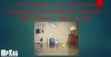 Кто отвечает, если затопили арендованную квартиру изображение 1