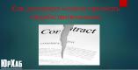 Признание недействительности договоров изображение 1