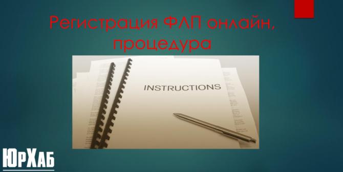 Регистрация ФЛП онлайн, процедура изображение 1