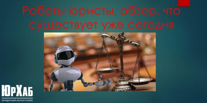Роботы юристы, обзор, что существует уже сегодня изображение 1