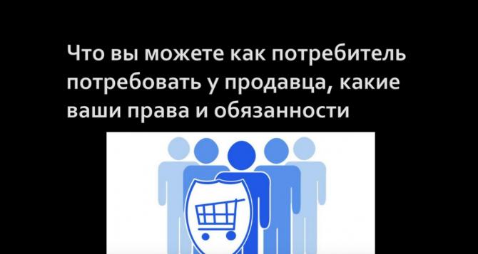 Что вы можете как потребитель потребовать у продавца, какие ваши права и обязанности изображение 1