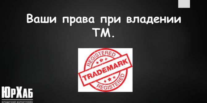 Ваши права при владении ТМ изображение 1