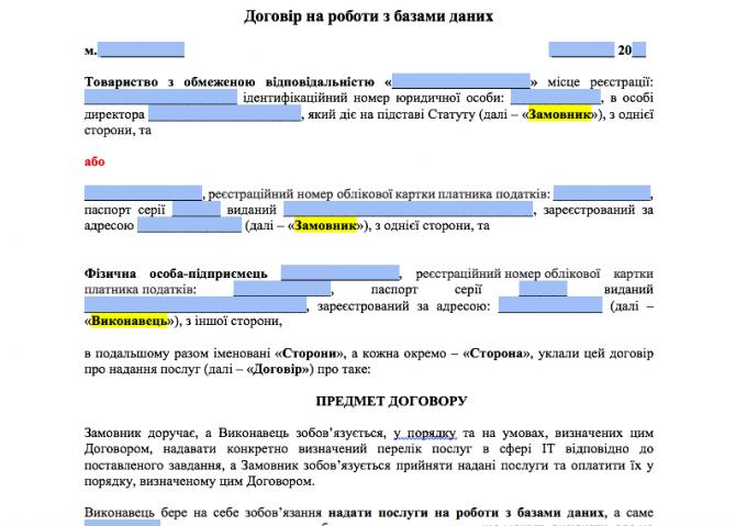 Договір на роботи з базами даних изображение 1
