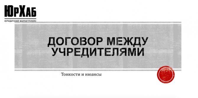 Договор между учредителями изображение 1
