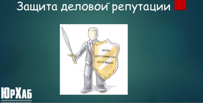 Защита деловой репутации изображение 1