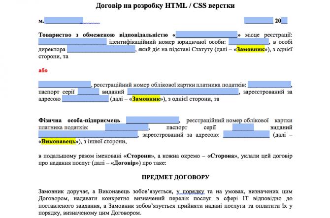 Договір на розробку HTML / CSS верстки изображение 1