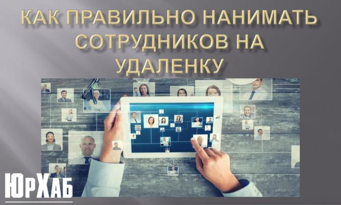 Как правильно нанимать сотрудника на удаленку изображение 1