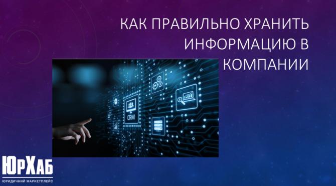 Как правильно хранить информацию в компании изображение 1