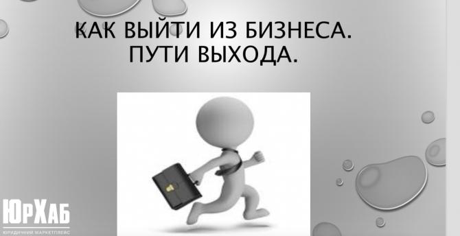 Как сделать екзит из бизнеса изображение 1