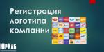 Регистрация логотипа компании.pdf