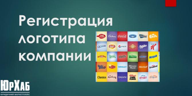 Регистрация логотипа компании.pdf изображение 1