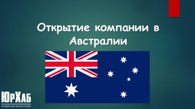 Открытие компании в Австралии изображение 1