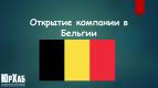 Открытие компании в Бельгии изображение 1