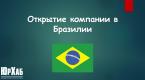 Открытие компании в Бразилии изображение 1