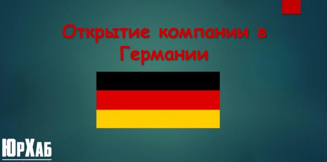 Открытие компании в Германии изображение 1