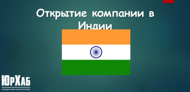 Открытие компании в Индии изображение 1