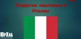 Открытие компании в Италии изображение 1
