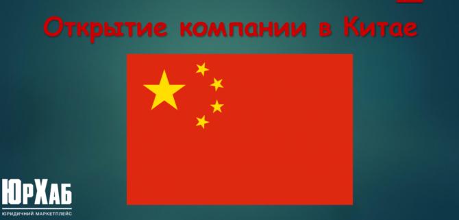 Открытие компании в Китае изображение 1