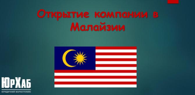 Открытие компании в Малайзии изображение 1
