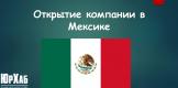 Открытие компании в Мексике изображение 1