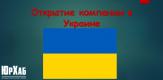 Открытие компании в Украине изображение 1