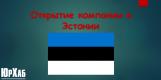 Открытие компании в Эстонии изображение 1