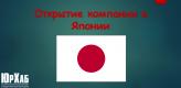 Открытие компании в Японии изображение 1