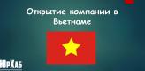 Открытие компании во Вьетнаме изображение 1