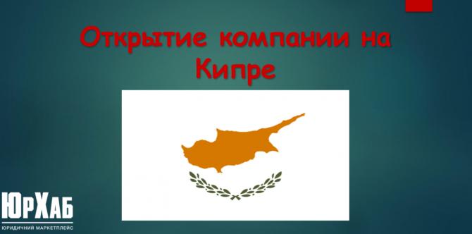 Открытие компании на Кипре изображение 1