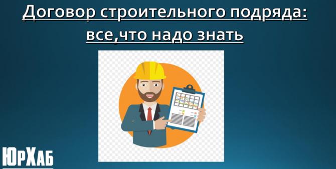 Договор строительного подряда изображение 1