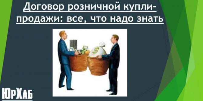 Договор розничной купли-продажи изображение 1