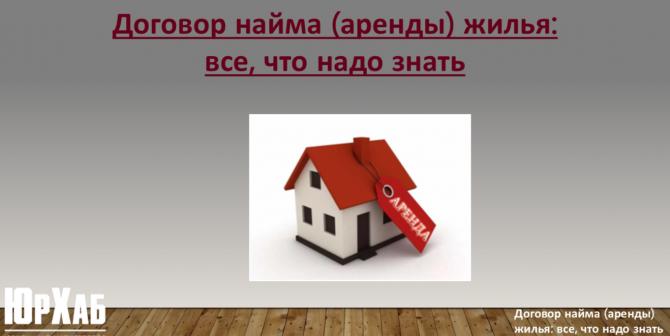 Договор найма жилья изображение 1