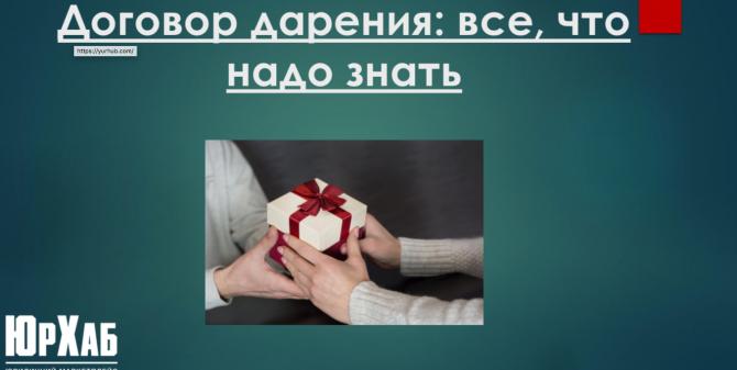 Договор дарения изображение 1