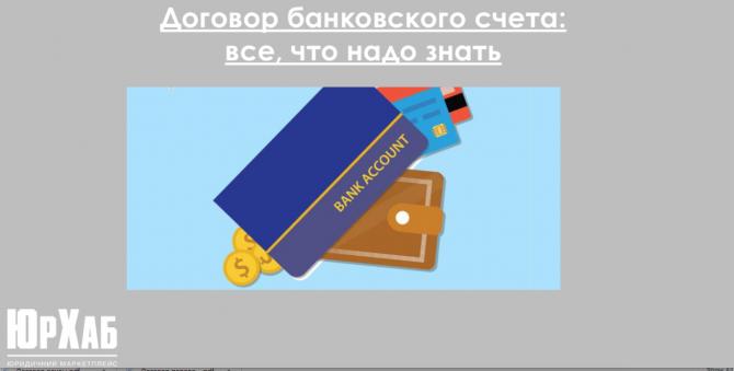 Договор банковского счета изображение 1