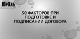 50 факторов при подготовке и подписании договора изображение 1