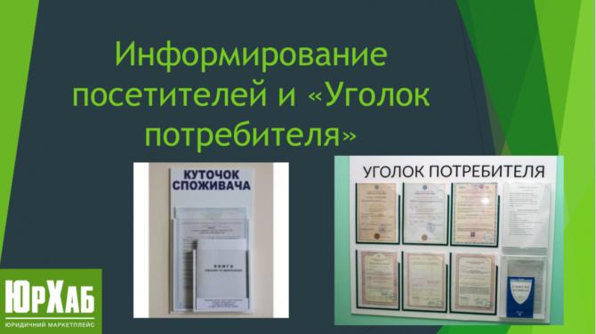 Информирование посетителей и «Уголок-потребителя» изображение 1